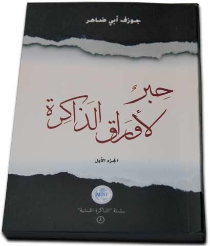 Book Joseph Abi Daher