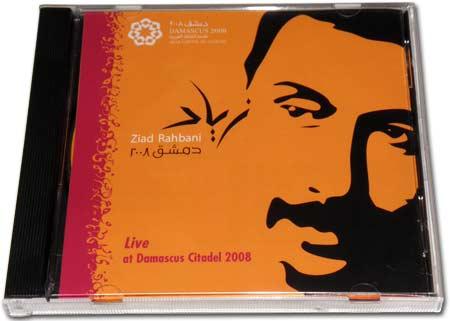 Ziad Rahbani music CD