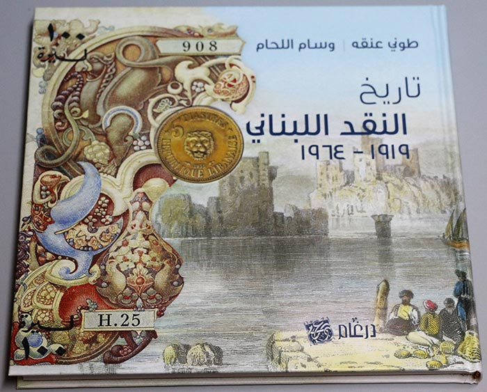 History of Lebanese Banknotes Arabic