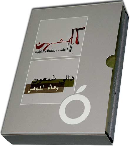 DVD Tayyar OTV