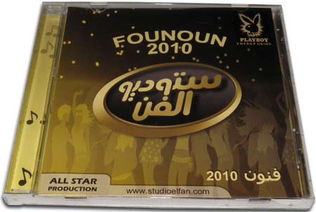 Studio el fan CD Founoun