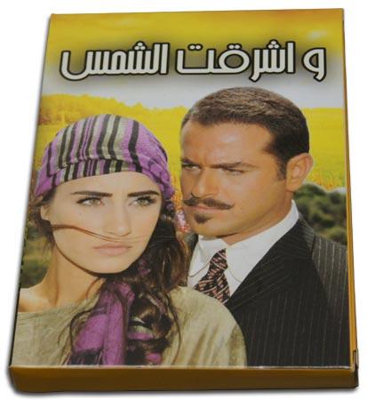 DVD wa ashraqat al shams