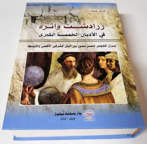 Zoroastrianism Arabic book