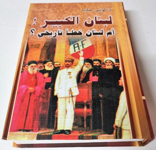 Great Lebanon Book