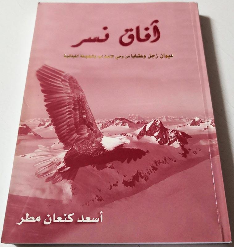 Horizon of eagle - Arabic poem