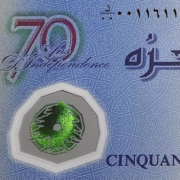 Lebanese banknotes 50.000 Banque du Liban