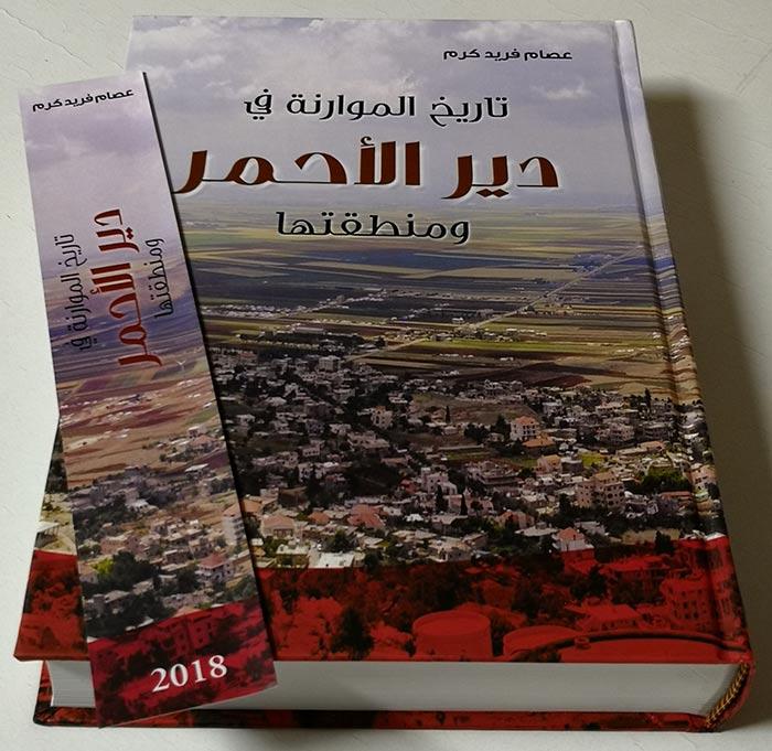 Deir el Ahmar Book
