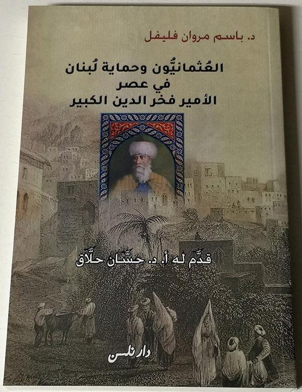 Ottoman Amir Fakhreddine