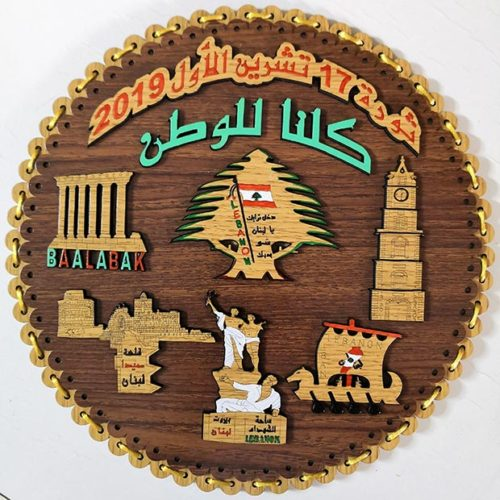 17 October 2019 Lebanon souvenir