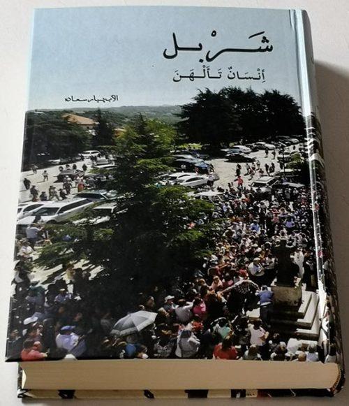 Saint Charbel book