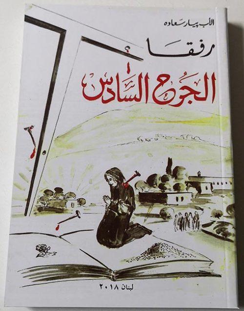 Saint Rafca book