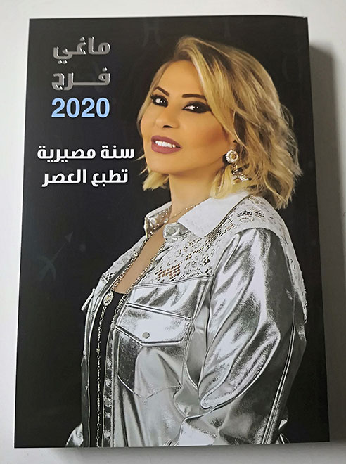 Maguy Farah book 2020